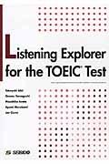 TOEICテスト リスニングスキルアップ演習