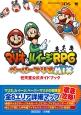 マリオ&ルイージRPG ペーパーマリオMIX 任天堂公式ガイドブック