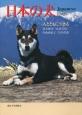 日本の犬 人とともに生きる