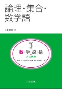 論理・集合・数学語 数・学・探・検・共立講座3
