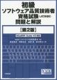 初級ソフトウェア品質技術者 資格試験(JCSQE)問題と解説<第2版>