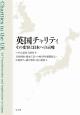 英国チャリティ その変容と日本への示唆