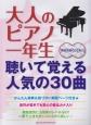 大人のピアノ一年生 聴いて覚える人気の30曲 模範演奏CD2枚付 初心者にやさしいアレンジ&音名カナ入り★