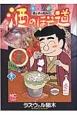 酒のほそ道 酒と肴の歳時記 (38)