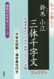 もっと楽しく 鈴木小江 三体千字文 コンパクト 千字文訳解・漢字索引付き 女流書家ならではの温和で美しい書風