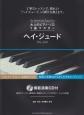 大人のピアノ・ソロ 1曲マスター ヘイ・ジュード 模範演奏CD付 丁寧なレッスンで、憧れの「ヘイ・ジュード」の弾き方