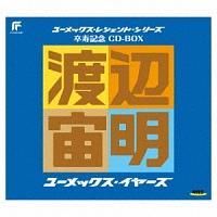 卒寿記念 CD BOX ユーメックス・イヤーズ