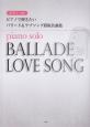 ピアノで弾きたい バラード&ラブソング鉄板名曲集