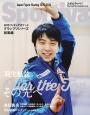 Sportiva 羽生結弦 Over the Top その先へ 2015フィギュアスケート グランプリシリーズ総集編