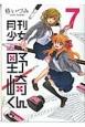 月刊少女野崎くん (7)