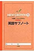 三省堂 ニュークラウン【完全準拠】 英語サブノート