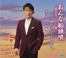 おんな船頭唄~三橋美智也カバーシングル盤
