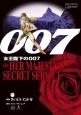 007 女王陛下の007<復刻版>
