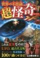 世界の不思議 超怪奇ファイルXX-ダブルエックス- UFO・超古代文明・オーパーツ怪奇現象100以上の