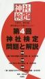 第4回 神社検定 問題と解説 参級弐級壱級 目指せ、神社通。神社検定の全貌がここに!