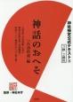 神話のおへそ 『古語拾遺』編 神社検定公式テキスト9 3級・2級用