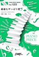 最後もやっぱり君 by Kis-My-Ft2 ピアノソロ・ピアノ&ヴォーカル 映画「レインツリーの国」主題歌