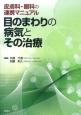 目のまわりの病気とその治療 皮膚科・眼科の連携マニュアル