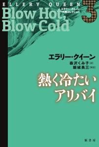熱く冷たいアリバイ エラリー・クイーン外典コレクション3