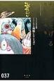 ゲゲゲの鬼太郎 ゲゲゲの鬼太郎挑戦シリーズ 他 水木しげる漫画大全集37 (9)