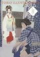 TOBiO iLLUSTRATiONS みやびのわものがたり (4)