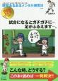 野球あるあるメンタル練習法<新版> 心を強くすれば必ず野球がうまくなる!