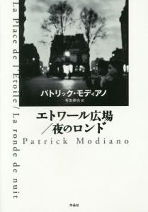 パトリック・モディアノ『エトワール広場/夜のロンド』