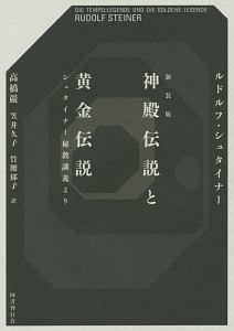 神殿伝説と黄金伝説<新装版>