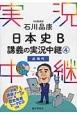 石川晶康 日本史B 講義の実況中継 近現代 (4)