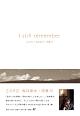 【書籍】I still remember -ZARD 坂井泉水・詞集III-
