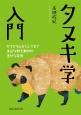 タヌキ学入門 かちかち山から3.11まで身近な野生動物の意外な素