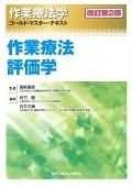 作業療法評価学<改訂第2版> 作業療法学ゴールド・マスター・テキスト