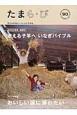 たまら・び 2016Winter まちの特集:稲城市 迷える子羊へいなぎバイブル まちの未来といっしょに生きる。(90)
