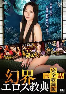 幻界エロス経典  三話完全収録版