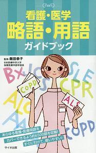 看護・医学/略語・用語ガイドブック