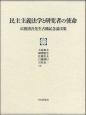 民主主義法学と研究者の使命 広渡清吾先生古稀記念論文集