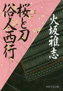 『桜と刀 俗人西行』火坂雅志