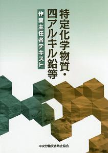 特定化学物質・四アルキル鉛等 作業主任者テキスト<第9版>