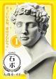 石膏ボーイズ Vol.1