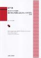 松下耕/児童(女声)のための合唱曲集 まどさんの詩によるみっつのうた<改訂版>
