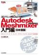3Dプリンタ用CADソフト Autodesk Meshmixer 入門編<日本語版> ロボット/ケース/フィギュア…マウス・クルクル み