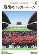 第94回 全国高校サッカー選手権大会 総集編 最後のロッカールーム