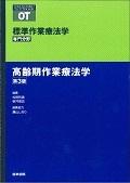 標準作業療法学 専門分野 高齢期作業療法学<第3版>