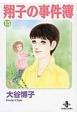 翔子の事件簿 (15)
