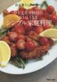 有元葉子とクロワッサンのひと工夫で格段においしくなるシンプル家庭料理