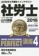 社労士 PERFECT講座 2015 厚生年金保険法 CD-ROM付 山川社労士予備校メインテキスト(4)