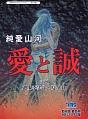 昭和の名作ライブラリー 第23集 純愛山河 愛と誠 HDリマスター DVD-BOX