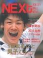 バレーボールNEXT 1冊まるごと男子バレーボール (1)