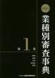 業種別審査事典<第13次> 農業・畜産・水産・食料品・飲料 (1)