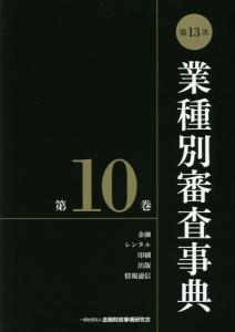 業種別審査事典<第13次>